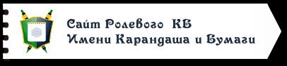 Ролевое КБ имeни Карандаша и Бумаги